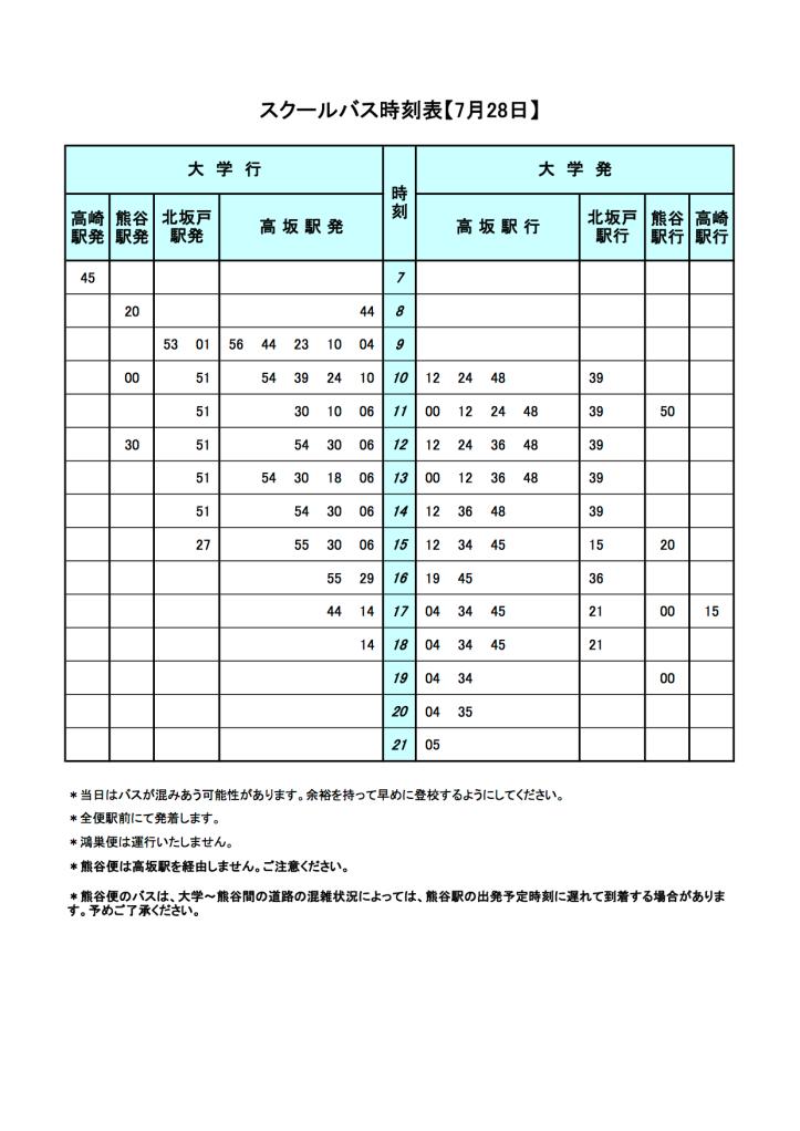7/28のバス時刻表